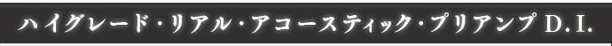 ハイグレード・リアル・アコースティック・プリアンプ D.I