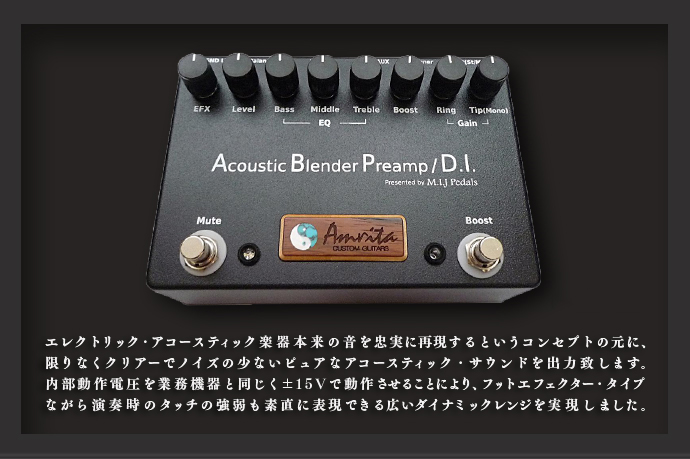 Acoustic Blender Preamp / D.I. main